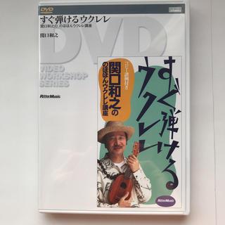【DVD】サザン 関口和之 のほほんウクレレ講座 |すぐ弾けるウクレレ(その他)
