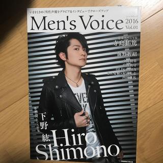 men'svoice2016年vol.01 切り抜き(切り抜き)
