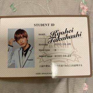 なにわ男子 生徒手帳 高橋恭平(男性アイドル)