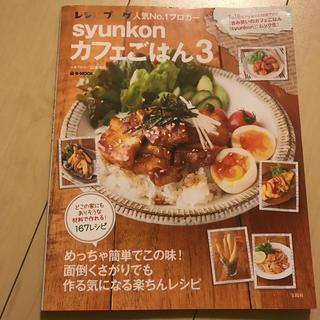 宝島社 - syunkonカフェごはん 3