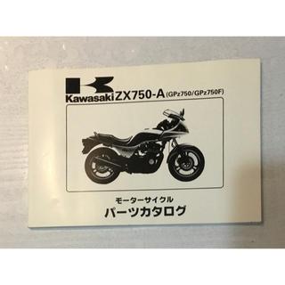 カワサキ(カワサキ)のカワサキ GPz750F パーツカタログ(カタログ/マニュアル)