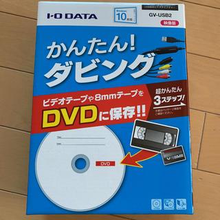 アイオーデータ(IODATA)のアイ・オー・データUSB接続ビデオキャプチャー GV-USB2 」(映像用ケーブル)