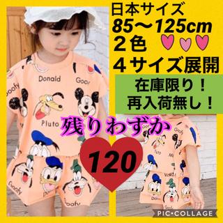 ディズニー(Disney)のdsディズニー★オレンジ・120cm★セットアップ★韓国子供服★韓国こども服(Tシャツ/カットソー)