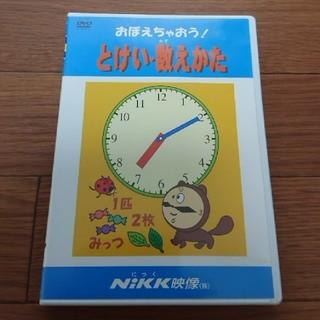 Nikk映像 とけい・数えかた(キッズ/ファミリー)