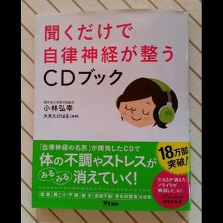 聞くだけで自律神経が整うCDブック 本 ブック(健康/医学)