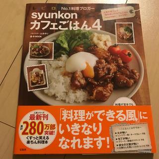 宝島社 - syunkonカフェごはん 4