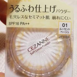 セザンヌケショウヒン(CEZANNE(セザンヌ化粧品))のセザンヌ うるふわ仕上げパウダー 01 ルーセントベージュ(5.0g)(フェイスパウダー)