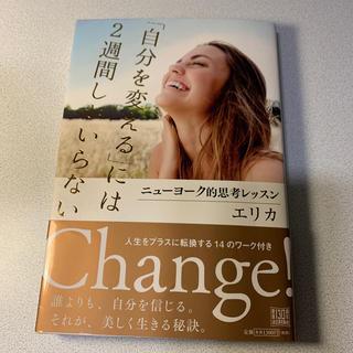 「自分を変える」には2週間しかいらない ニュ-ヨ-ク的思考レッスン