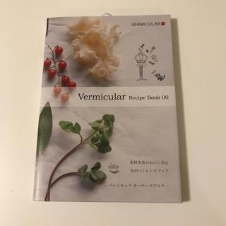Vermicular Recipe Book 00/VERMICULAR BO…