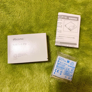 エヌティティドコモ(NTTdocomo)の★新品★ドコモ 電池パック F16(バッテリー/充電器)