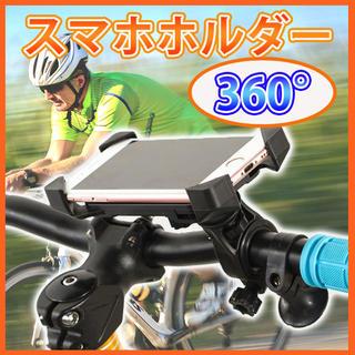 自転車ホルダー スマホホルダー 携帯ホルダー 自転車 バイク GPS ナビ 固定(その他)