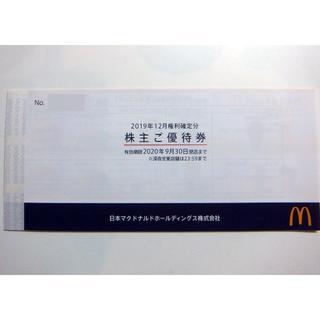 マクドナルド 株主優待券 1冊 (2020.9.30まで有効) ②(フード/ドリンク券)