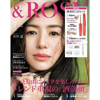 タカラジマシャ(宝島社)の雑誌🖤&ROSY 2020年7月号(美容)