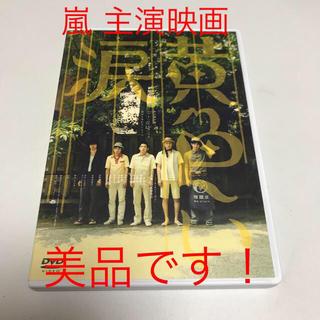 アラシ(嵐)の嵐 映画 黄色い涙 DVD(日本映画)