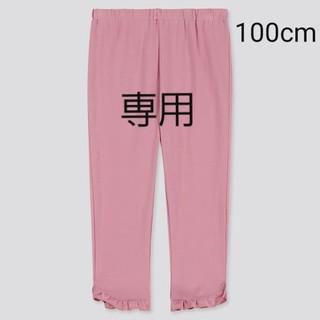 shka様専用 新品未開封ユニクロ定番人気レギンス100cm