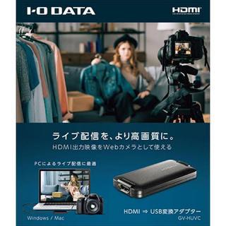 アイオーデータ(IODATA)の【新品未開封】I-O DATA GV-HUVC HDMI→USB変換アダプター(PC周辺機器)