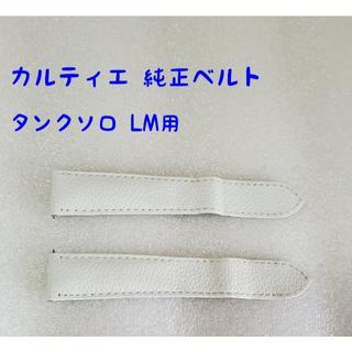 Cartier - カルティエ 純正ベルト 白 タンクソロLM