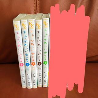 きみはかわいい女の子1〜5巻(少女漫画)