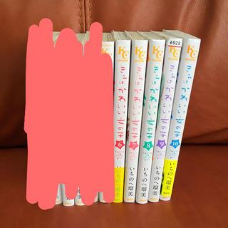 きみはかわいい女の子6〜10巻(少女漫画)