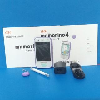 エーユー(au)の中古 au mamorino 4 (マモリーノ4) プリンセスパープル(携帯電話本体)