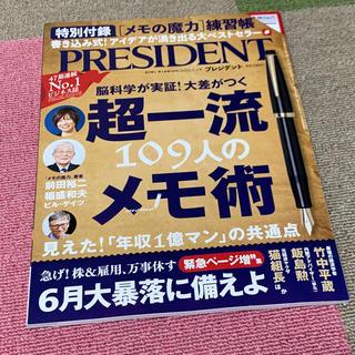 PRESIDENT (プレジデント) 2020年 5/1号