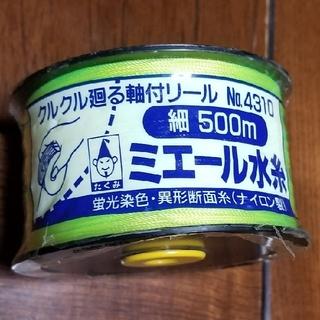 測量 ミエール水糸 細500m (その他)