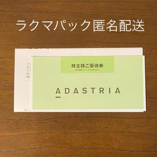 グローバルワーク(GLOBAL WORK)の【最新】アダストリア 株主優待券 3000円(ショッピング)