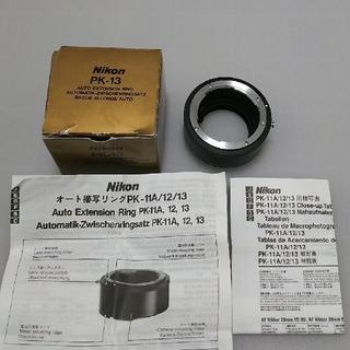 ニコン(Nikon)のNikon オート接写リング PK-13(その他)