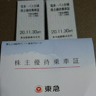東急 株主優待 電車 バス 優待乗車証 回数券タイプ 2枚セット(鉄道乗車券)