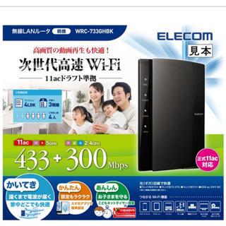 エレコム(ELECOM)のエレコム 無線LAN(Wi-Fi)ルータ (PC周辺機器)