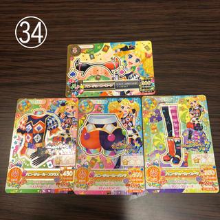 ㉞旧アイカツカード★星座カード★ハニージョーカーコーデ★レア 4枚セット