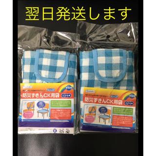 防災頭巾カバー ブルー 2個 値下げ不可(防災関連グッズ)