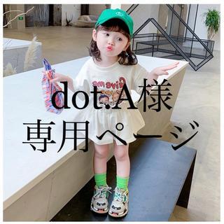 【130cm】dot.A様専用ページ(Tシャツ/カットソー)