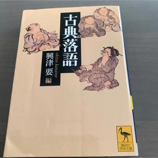 古典落語(演芸/落語)