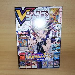 【即時発送】遊戯王カード Vジャンプ 2020年 7月号 付録付き(漫画雑誌)