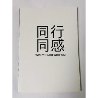 トウホウシンキ(東方神起)の東方神起 ユノ ファンサイト 写真集 「同行同感」(アイドルグッズ)