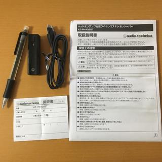オーディオテクニカ(audio-technica)のオーディオテクニカ AT-PHA05BT ブルートゥースワイヤレスレシーバー(ヘッドフォン/イヤフォン)