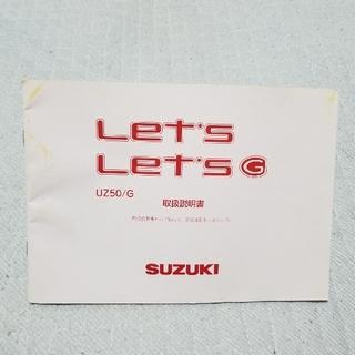 スズキ(スズキ)のスズキ スクーターLet′s 取扱説明書(カタログ/マニュアル)