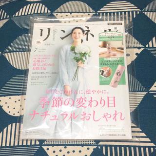 タカラジマシャ(宝島社)の新品 リンネル7月号 ❃ 雑誌のみ(ファッション)