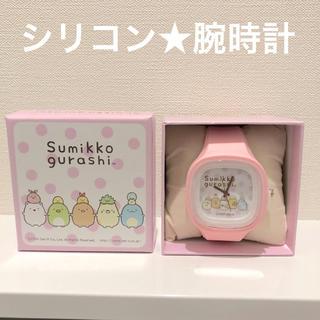 すみっコぐらし シリコンウォッチ (ピンク)(腕時計)