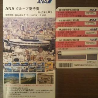 ANA(全日本空輸) - ANA 株主優待  4枚