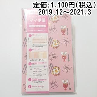 【値下げ】Disney ママ手帳 スケジュール帳 2020年