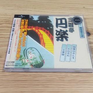 NHK新落語名人選 五代目 三遊亭円楽(演芸/落語)