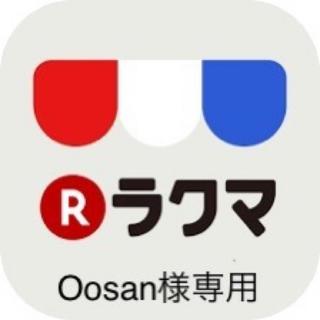 Oosan様専用 本体