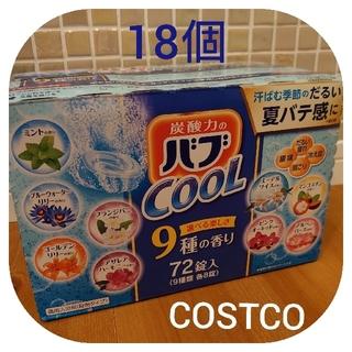 カオウ(花王)の【18個】バブ COOL 花王 コストコ(入浴剤/バスソルト)
