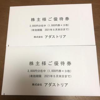グローバルワーク(GLOBAL WORK)のアダストリア株主優待券6000円分(ショッピング)