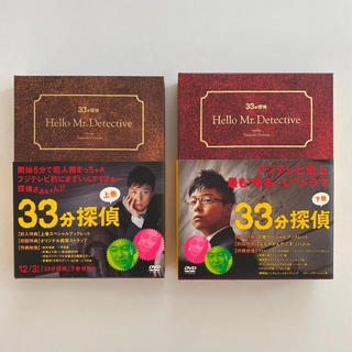 キンキキッズ(KinKi Kids)の33分探偵 DVD-BOX 上下巻セット(TVドラマ)