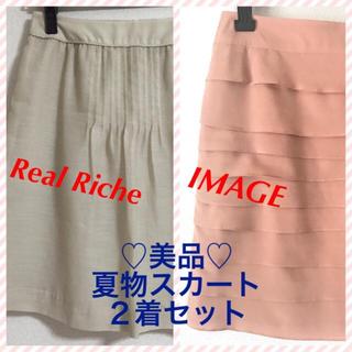 イマージュ(IMAGE)の美品2着セット♪夏物スカート (ひざ丈スカート)