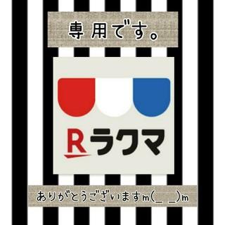 chikaru様専用(歯ブラシ/歯みがき用品)