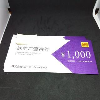 最新 6000円分エービシー マート株主優待 クリックポスト送料無料(ショッピング)
